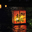 Lyhty vedessä, Kanazawa